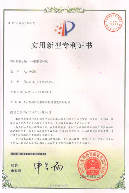 湖北必威首页登录入口必威官网亚洲betway88必威官网登录专利