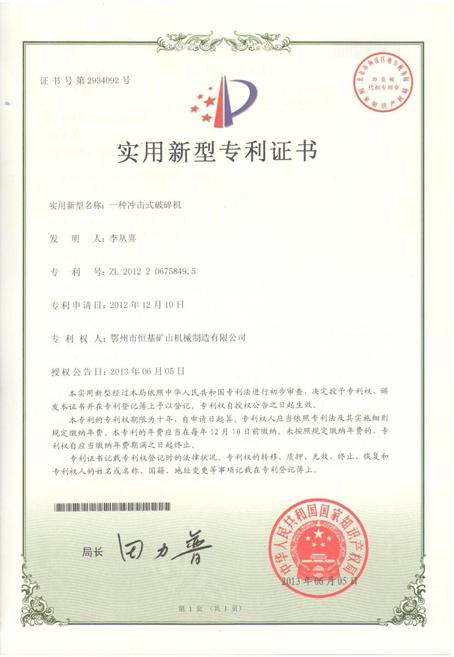 湖beibo雅棋牌冲击式破碎机zhuan